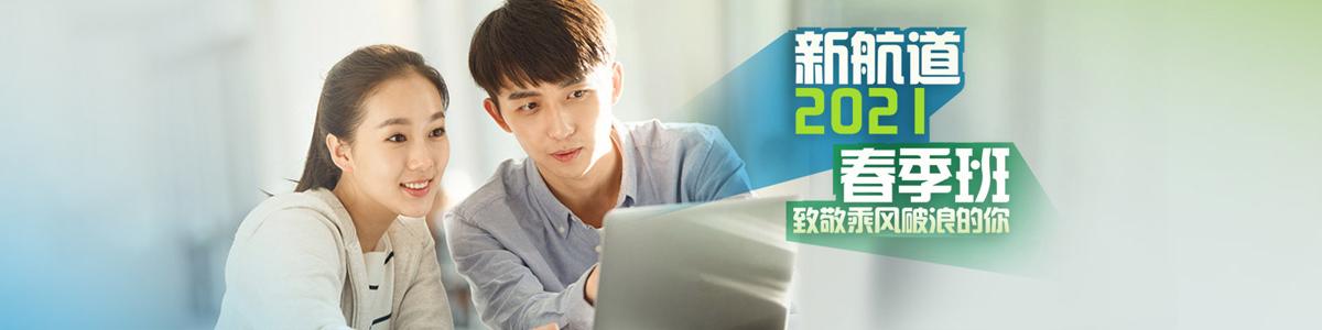 黄山新航道学校2021年春季班招生简章