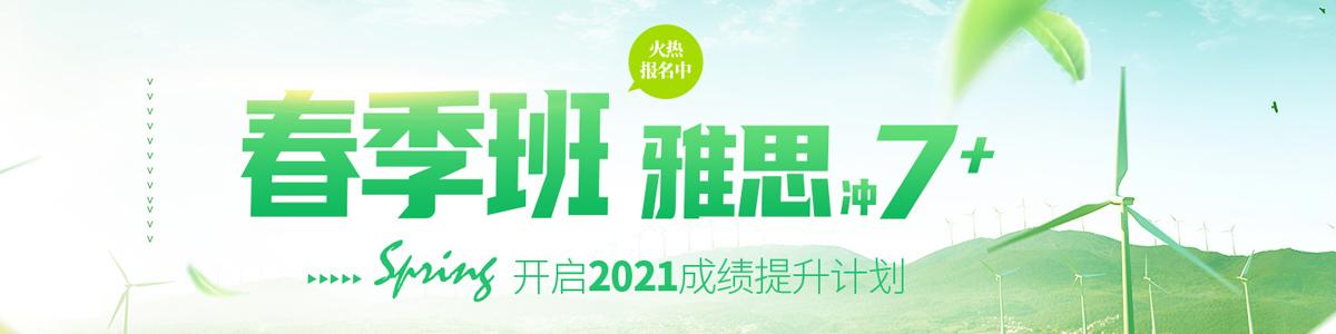 重庆环球雅思学校2021春季班