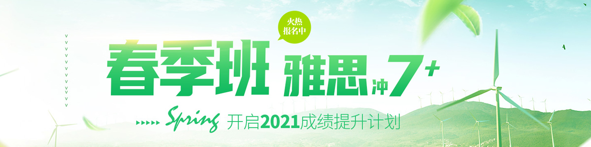 南阳环球雅思2021春季班