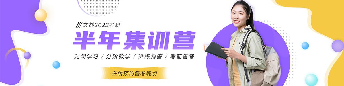北京文都考研横幅