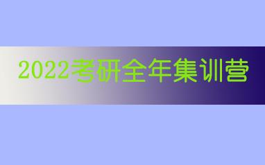 2022考研全年集训营培训