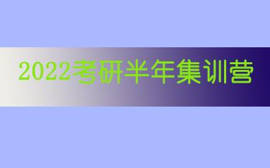 2022考研培训半年集训营