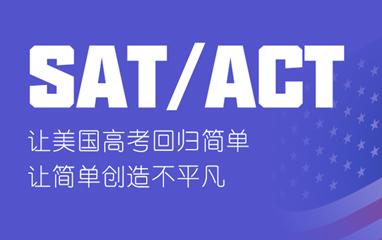 重庆新航道SAT培训班