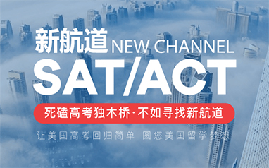 长沙SAT/ACT课程