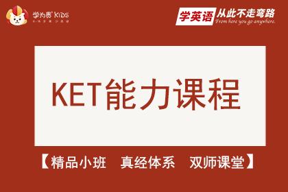 学为贵剑桥青少KET能力课程培训