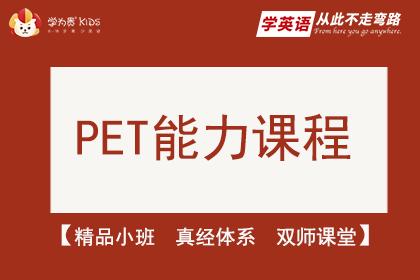 学为贵剑桥青少英语PET能力课程培训