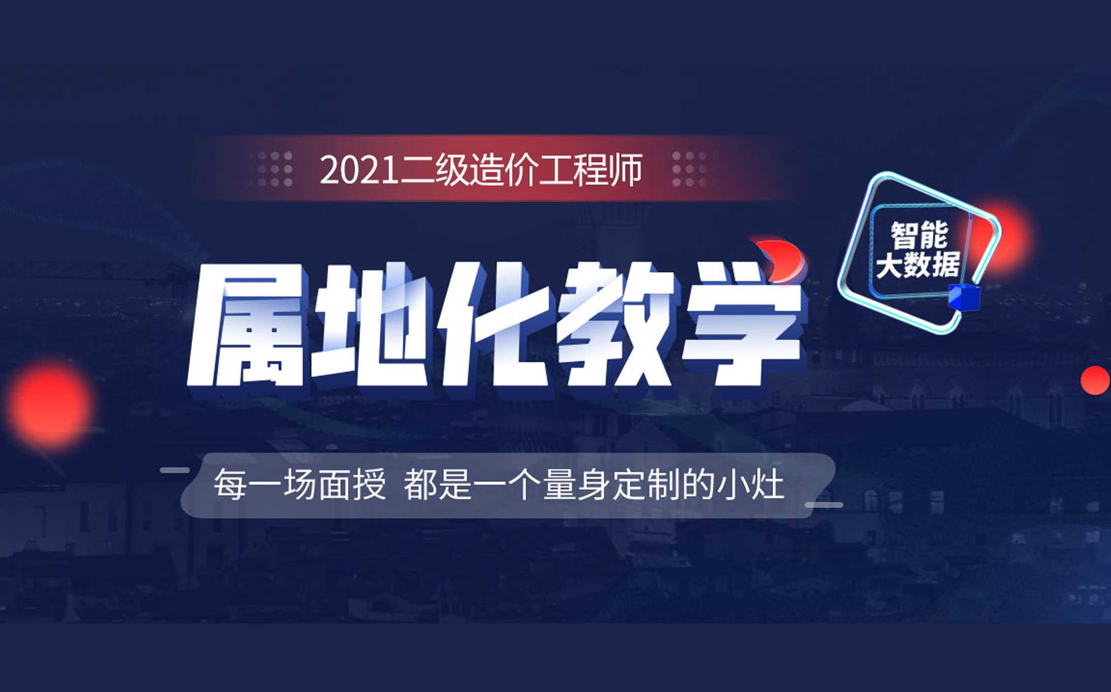 武昌2021二级造价师培训