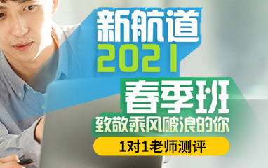 重慶出國雅思2021春季提分班
