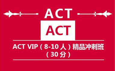苏州ACT精品冲刺8-10人班