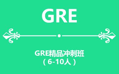 苏州GRE精品冲刺班(10人)