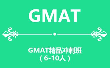 苏州新航道培训学校-gmat精品冲刺班(10人)
