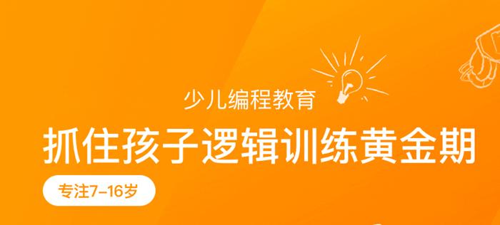 惠州少兒編程線下線上培訓機構