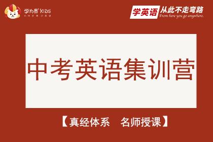 北京学为贵青少中考英语集训营
