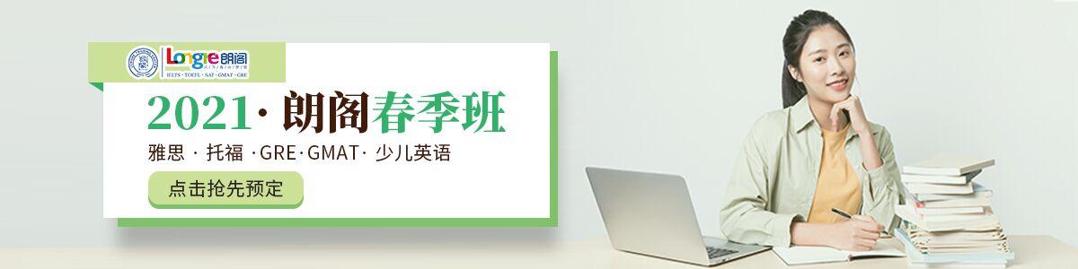 重庆朗阁雅思培训2021春季班