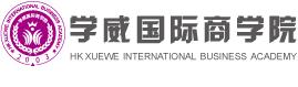 苏州学威国际商学院