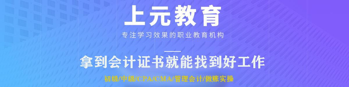 苏州张家港会计培训班