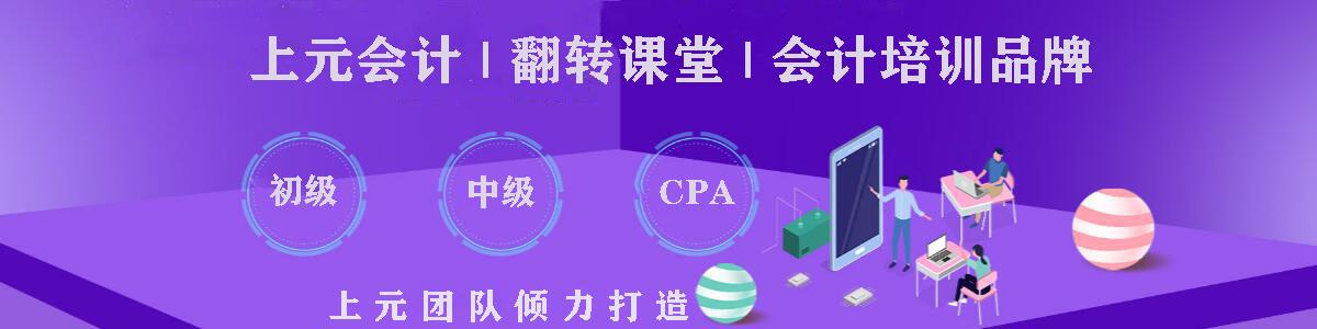 苏州张家港上元会计教育机构