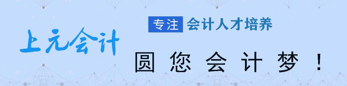 苏州太仓上元会计教育机构