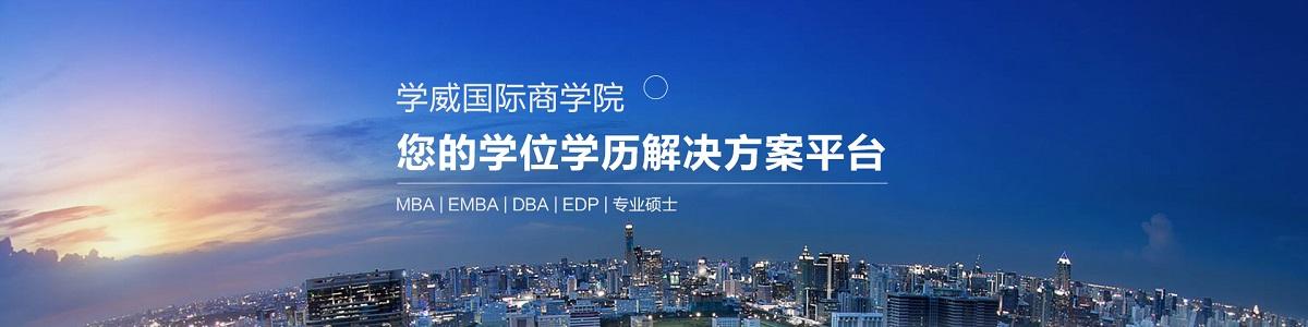 重庆学威国际商学院