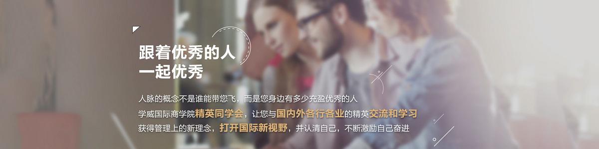 武汉学威国际商学院