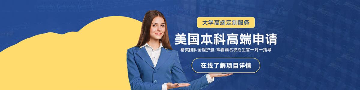 北京美世美国本科高端申请