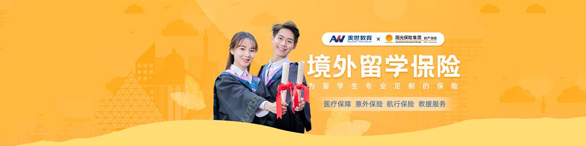 北京美世境外留学保险
