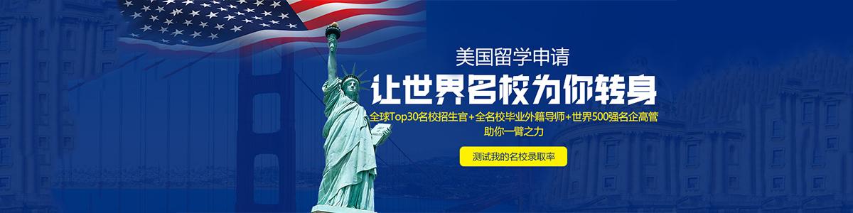 北京美世让世界名校为你转身