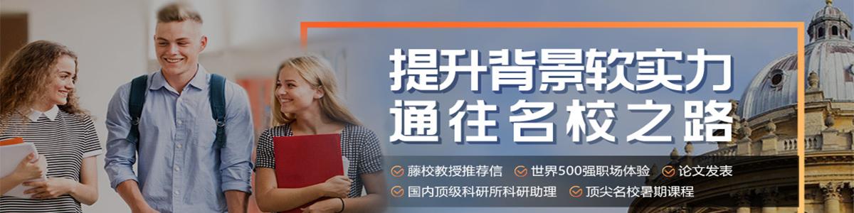 北京美世提升背景软实力