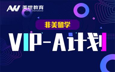 北京非美留学vipA计划