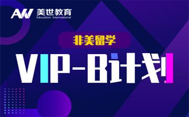 北京非美留学vipB计划