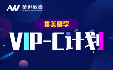 北京非美留学vipC计划