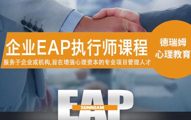 德瑞姆企业EAP执行师
