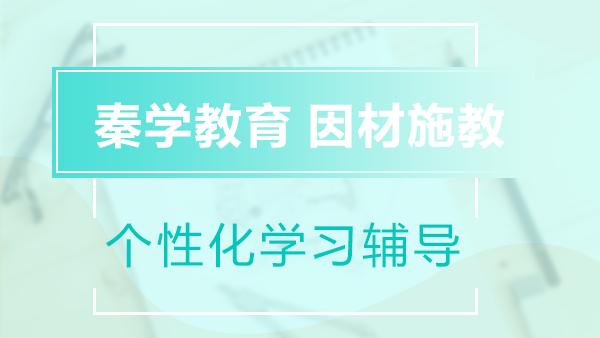 秦学教育因材施教提供个性化学习辅导