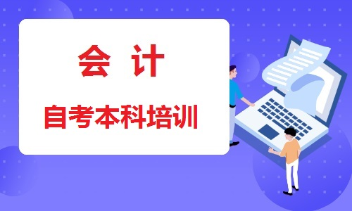 漳州会计自考本科培训