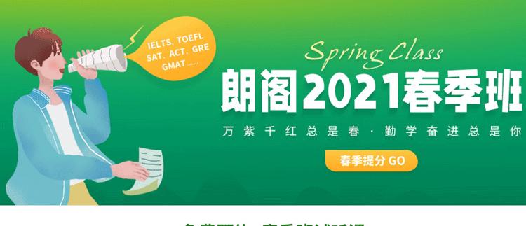 重庆朗阁雅思2021春季精品特惠班-重庆朗阁雅思培训班招生报名