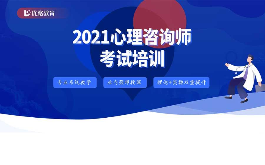 苏州2021心理咨询师培训