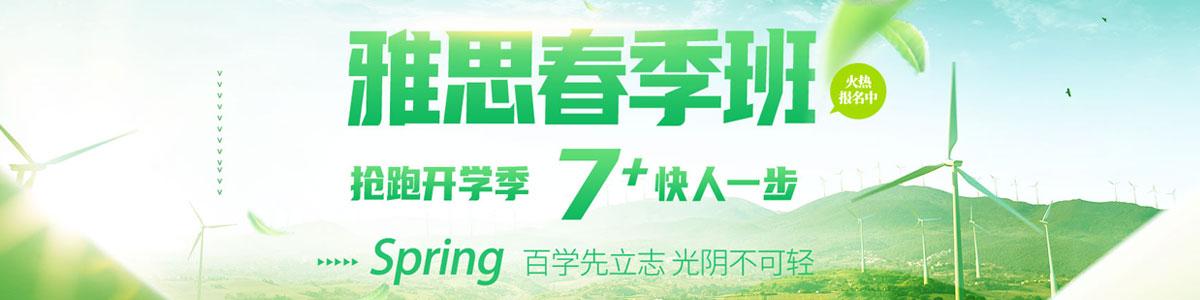 深圳环球雅思春季班培训班