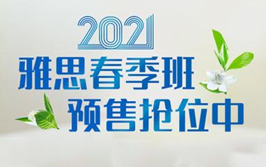 重庆环球雅思春季优惠班