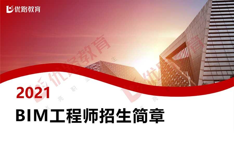 2021长沙BIM工程师培训