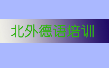 北京外国语德语培训课程