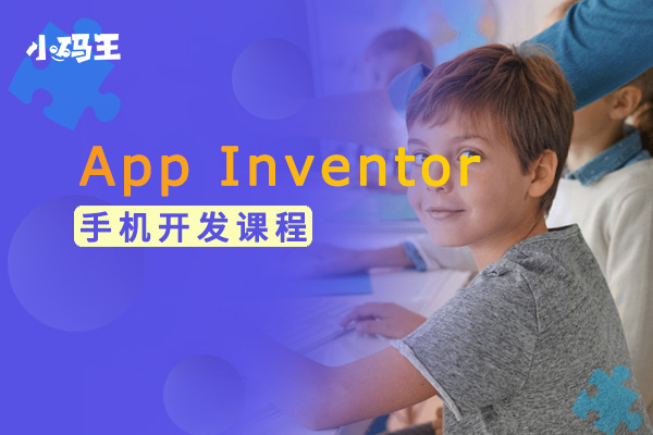 App Inventor课程