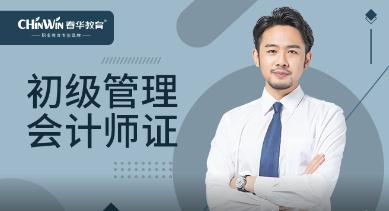 济宁初级管理会计师培训班