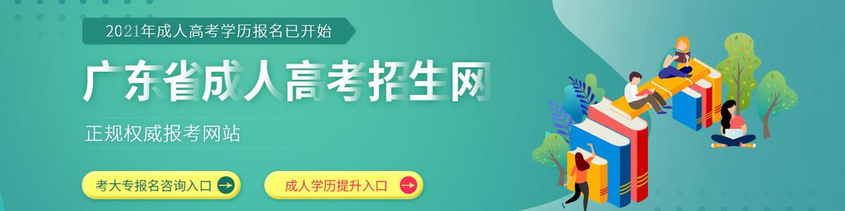 深圳学历提升培训
