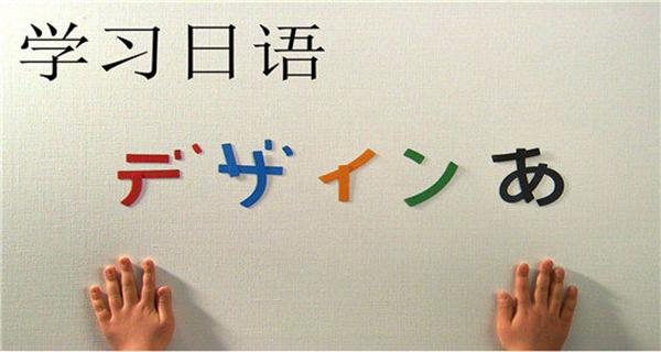 常州钟楼区哪家日语培训机构值得推荐