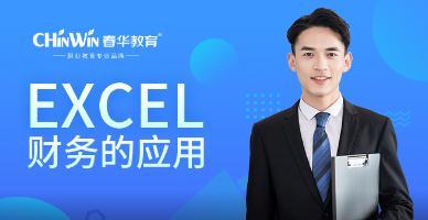 菏泽EXCEL财务应用培训班