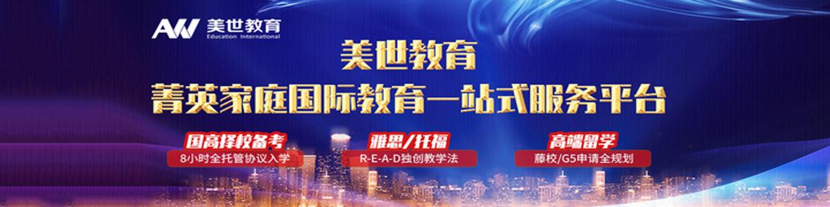 北京美世菁英家庭国际教育一站式服务平台