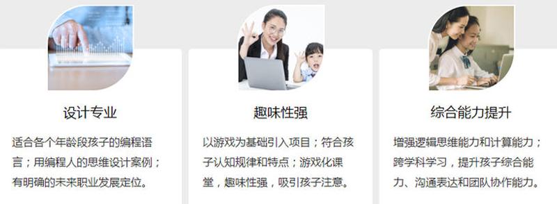 北京海淀区少儿编程培训机构