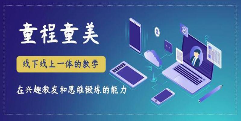 天津和平区有少儿编程的学校吗