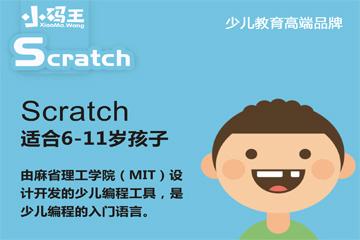 Scratch编程班