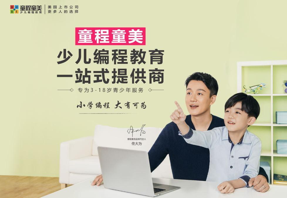 重庆九龙坡不错的少儿编程机构
